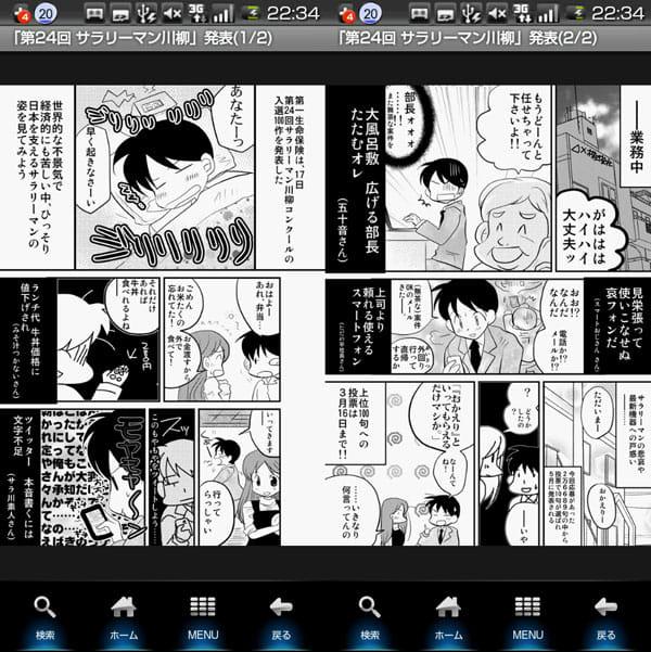 漫画の新聞:サラリーマン川柳を漫画で読める