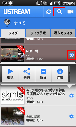 Ustream:見たい番組を見つけたらタイトルをタップ!