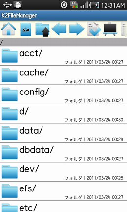 K2 File Manager :端末内のファイル管理ができる