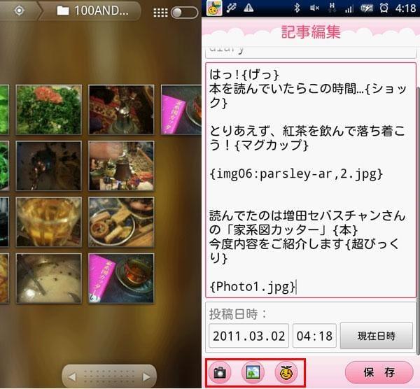 ヤプログ!:画像アイコンをタップし、画像を選択(左)記事に反映される(右)
