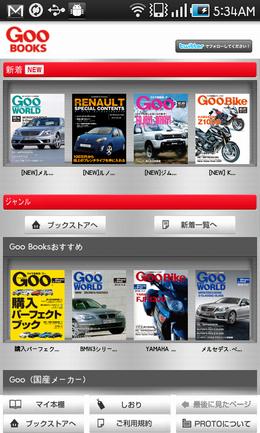 中古車検索グーネット(Goo-net)中古車・中古自動車情報:GooBooksを使ってクルマを研究