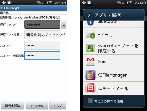K2 File Manager :暗号化されたファイルはデフォルト設定では、「/sdcard」に保存される(左)インテントに対応しており、他アプリからも任意のファイルに暗号をかけられる(右)