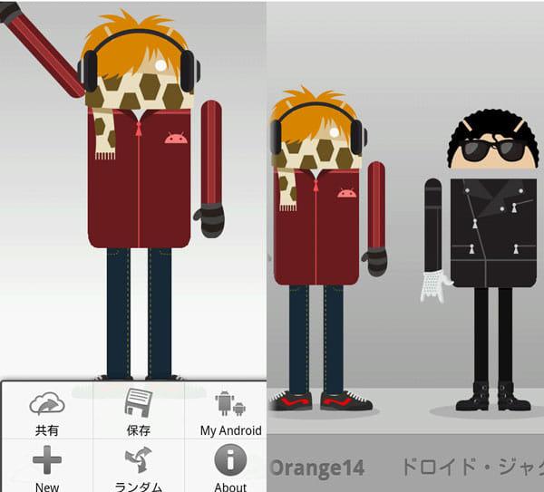 Androidify: 作成したアバターはメニューから保存(左)「MyAndroid」で閲覧できる(右)