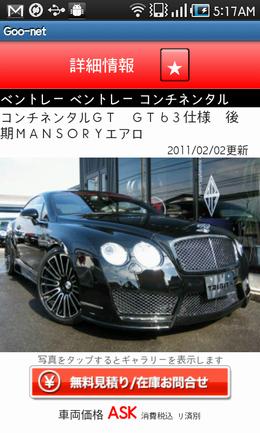 中古車検索グーネット(Goo-net)中古車・中古自動車情報:日本最大級のデータベースから自分にあった中古車を検索