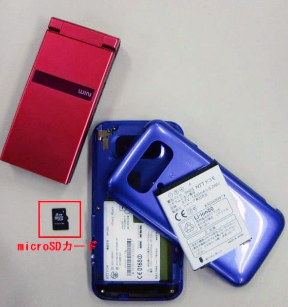 microSDカードは、端末の裏ぶた内のバッテリー付近にある