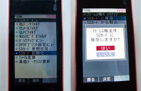 【ケータイ側】手順4の画面(左)と手順8の画面(右)