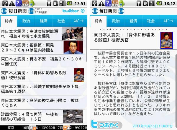 毎日新聞:ニュース表示画面