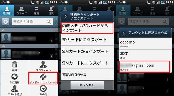 【Android側】手順13の画面(左)、手順14の画面(中央)、手順16の画面(右)