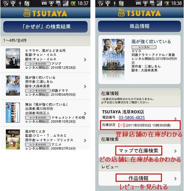 TSUTAYAサーチ:検索結果一覧画面(左)商品情報画面(右)