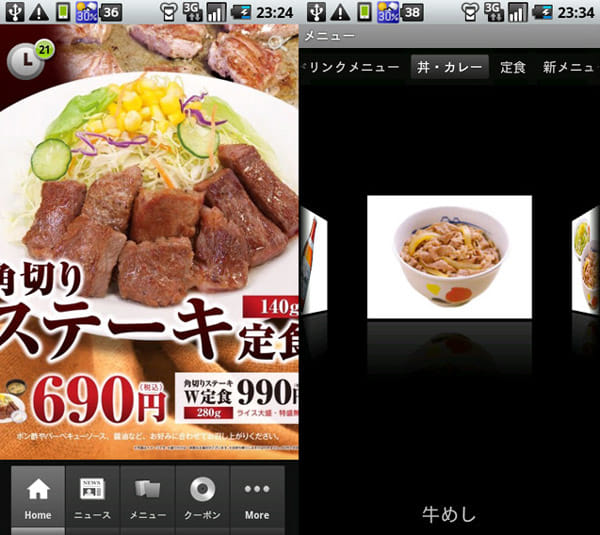 【公式】松屋フーズクーポンアプリ:下部にメニューバーが並ぶ(左)メニューから商品情報を閲覧できる(右)