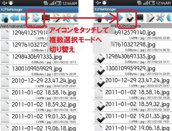 K2 File Manager :アイコンタッチして複数選択モードへ切り替え