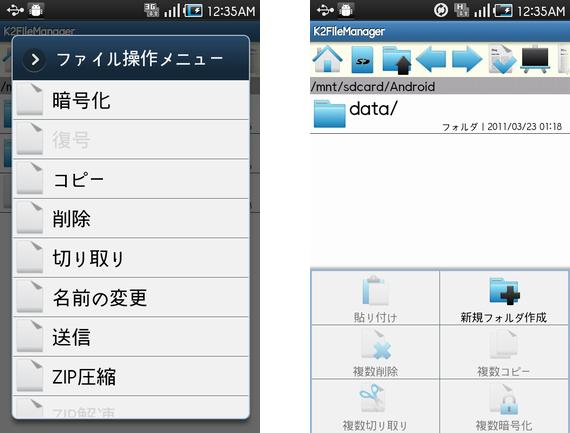 K2 File Manager :長押ししてフォルダやファイルを編集(左)「MENUボタン」から新規フォルダを作成(右)