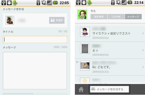 mixi:メッセージ送信画面(左)受信メッセージ一覧画面(右)
