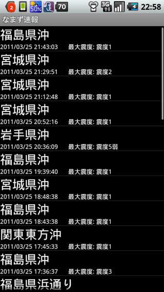 なまず速報 β:地震速報一覧画面