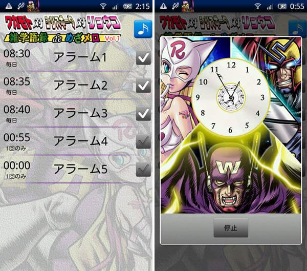 ワカモト&シリスギータ&リョーコ雑学語録deめざメロvol1:アラームセット画面(左)アラーム中画面(右)