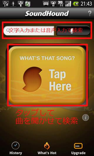 SoundHound:トップ画面
