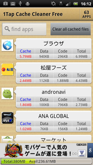 1Tap Cache Cleaner Free:キャッシュの容量を自動的にチェック