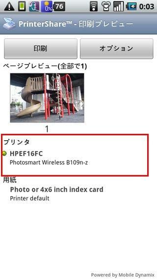 PrinterShare™ Mobile Print:プリンターを選択して印刷をタップ!