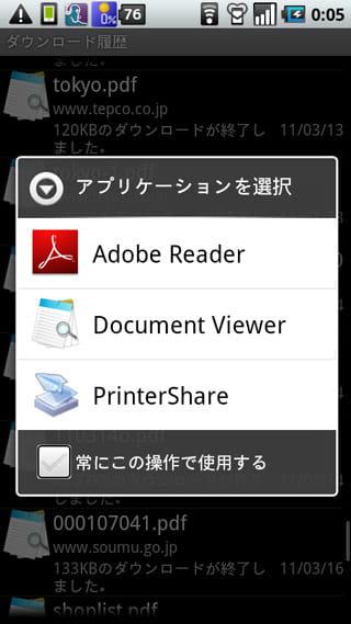 PrinterShare™ Mobile Print:インテントに対応。選択肢に表示され便利!