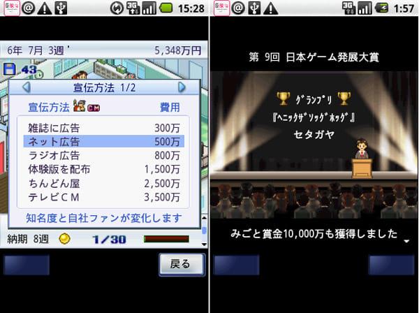 ゲーム発展国++:宣伝や社員の育成を経て「日本ゲーム発展大賞」のグランプリを目指そう