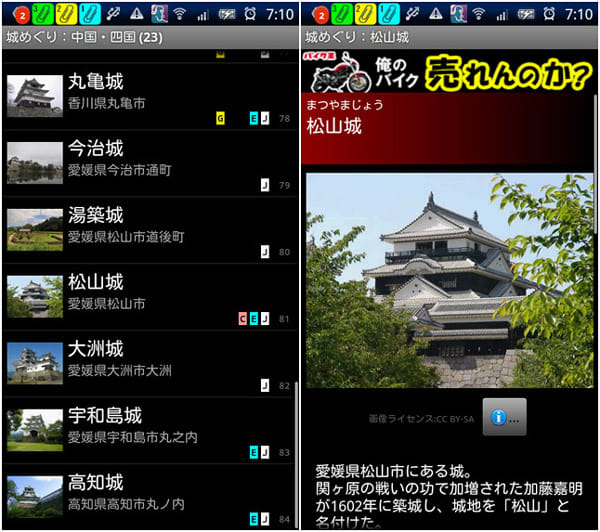 城めぐり:城の一覧表示画面(左)詳細情報画面(右)