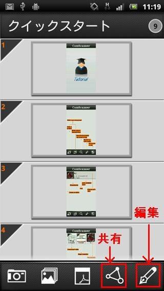 CamScanner スキャンPDF作成:個別画面