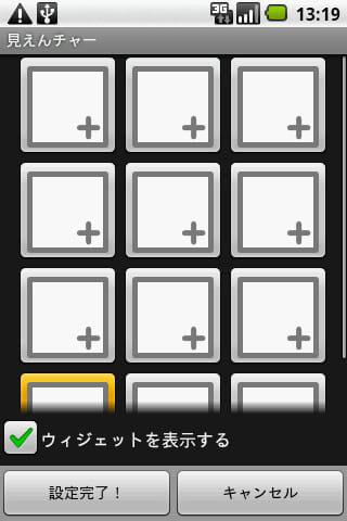 見えんチャー:12つのブロックにアプリをセットするだけ