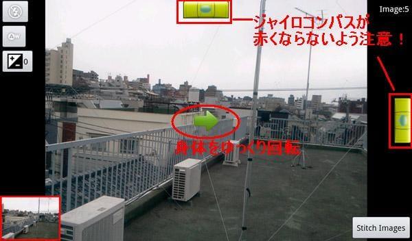 Photaf Panorama Pro:撮影画面。上下左右のジャイロコンパスが赤くならないよう注意しつつ、身体をコマのように回して右方向にカメラを動かしていこう
