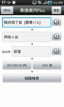 乗換案内Plus:経路検索