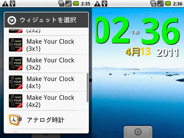 Make Your Clock Widget Beta:ウィジェット設置画面