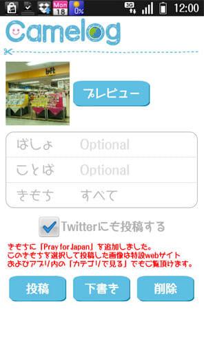 Camelog:画像登録画面