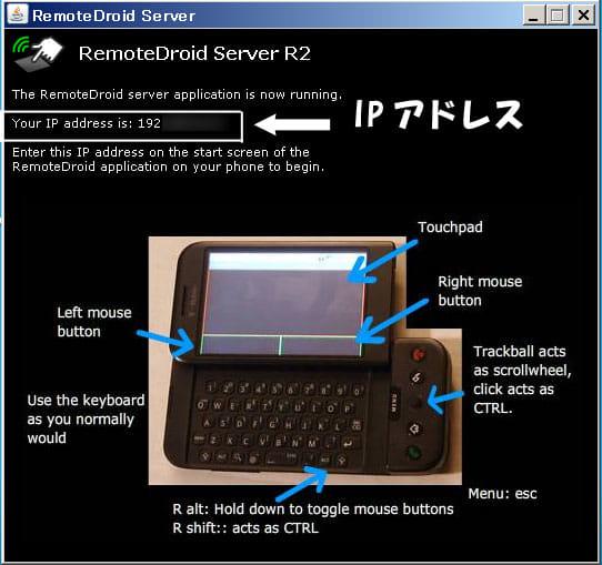 RemoteDroid:RemoteDroid Serverアプリ
