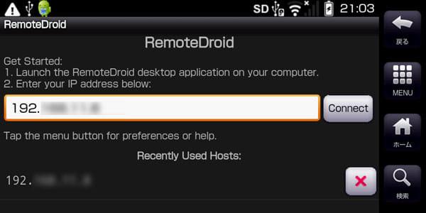 RemoteDroid:IPアドレス設定画面