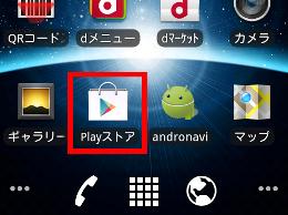「Playストア」からGoogle Playを開こう