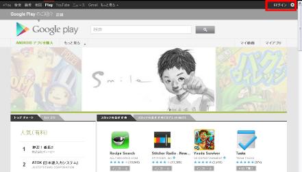 PC版Google Play:スマートフォンと同じアカウントでログインしておこう