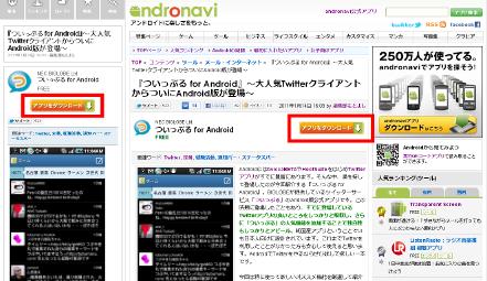 スマートフォンからでもパソコンからでも、アプリを探すなら「andronavi」