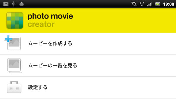 photo movie creator:トップ画面