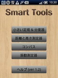 Smart Tools - ツールボックス:あらゆる計測をしてみよう