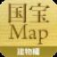 国宝建物MAP