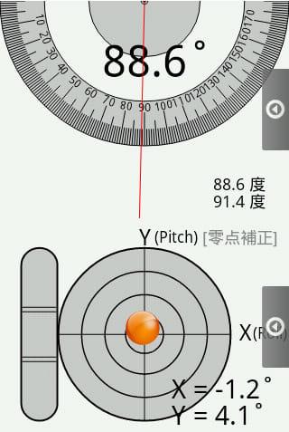 Smart Tools - ツールボックス:分度器(上)水平器(下)もちょっとした計測に便利