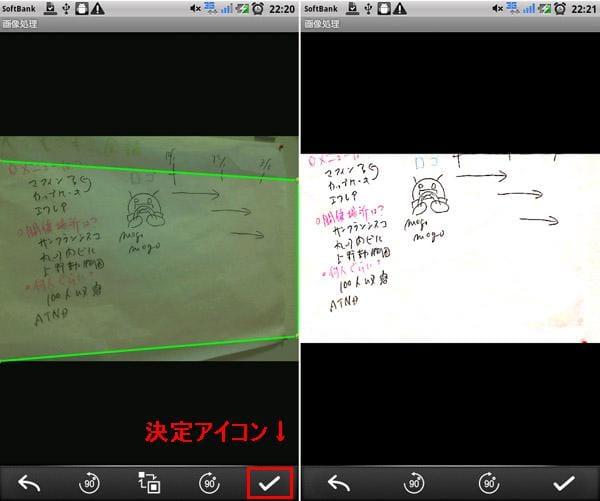CamScanner スキャンPDF作成:自動的に切り取り用の枠が出る(左)切り取り、色調補正後の画像(右)