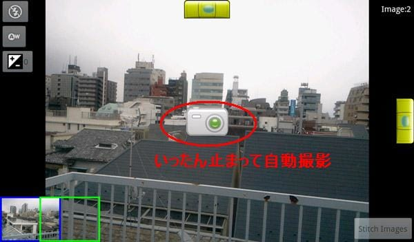 Photaf Panorama Pro:オートモード時、矢印がカメラマークに切り替わったら、自動で撮影が行われる