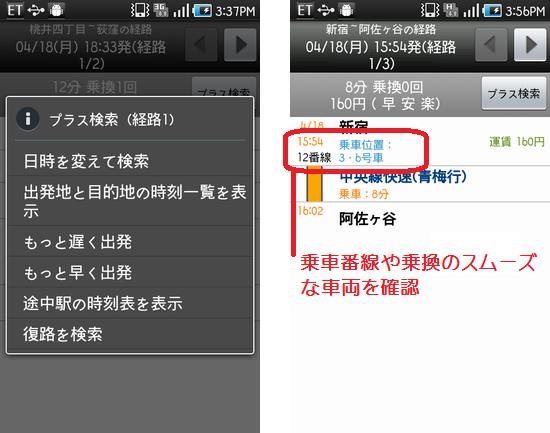 乗換案内Plus:プラス検索画面(左)発車番線や乗換の位置も表示(右)