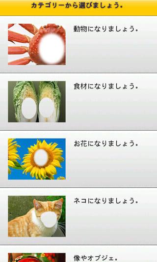 TAM顔ハメ:カテゴリー選択画面
