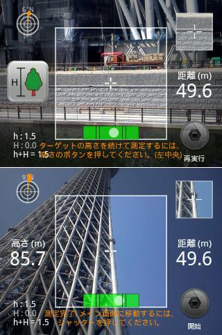 Smart Tools - ツールボックス:建物の下(上)とフシ(下)にカメラを合わせて撮影!