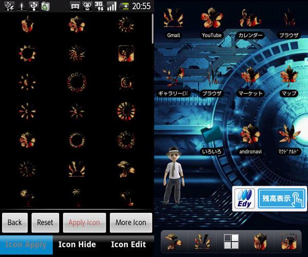 LiveHome:アイコンパック決定画面(左)アイコンパック適用画面(右)