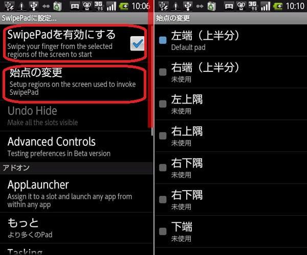 SwipePad:設定画面(左)スワイプの始点設定画面(右)