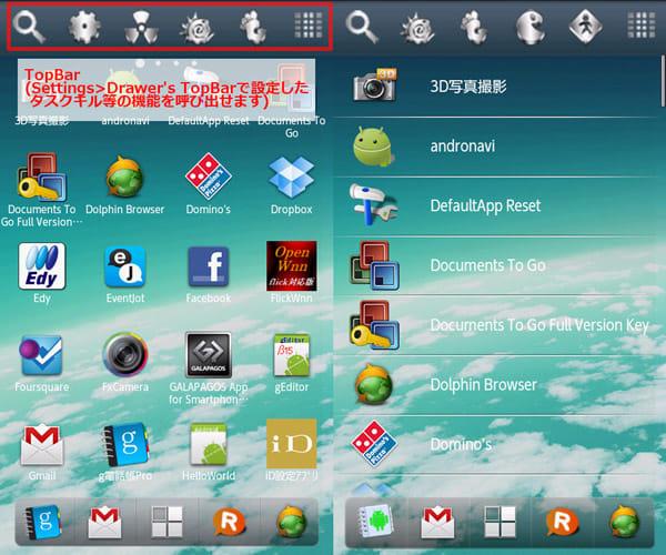 LiveHome:ドロワー画面(左)アプリのリスト表示(右)