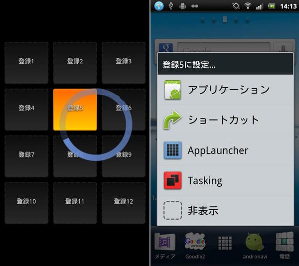 SwipePad Beta:起動アプリ設定画面(左)起動アプリ選択画面(右)