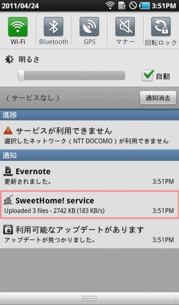 Sweet Home WiFi Picture Sync:指定したタイミングで転送!